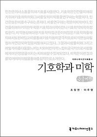 기호학과 미학 (큰글씨책)