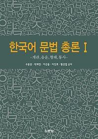 한국어 문법 총론 1