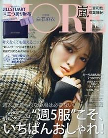 集英社オリジナル MORE (モア) - 2018년 11월호 (부록 : JILLSTUART 지갑 네이비)