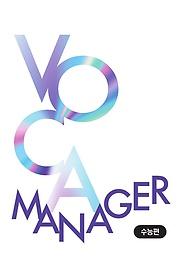 2021 Voca Manager 보카 매니저 수능편