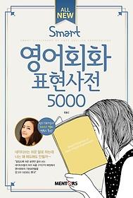 All New SMART 영어회화표현사전 5000