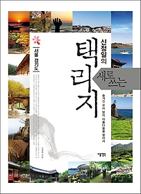 신정일의 새로 쓰는 택리지 - 서울 경기도