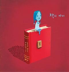 책의 아이 이미지