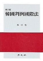 한국판례국제법 (제2판)