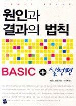 원인과 결과의 법칙 BASIC + 실천편