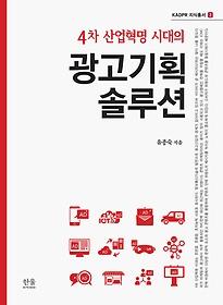 4차 산업혁명 시대의 광고기획 솔루션