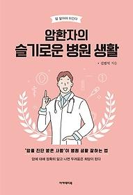 암환자의 슬기로운 병원생활