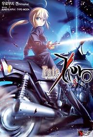 소설 Fate Zero 5