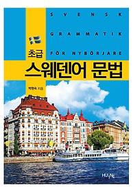 초급 스웨덴어 문법