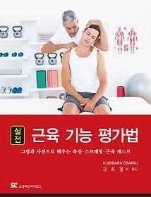 실전 근육 기능 평가법
