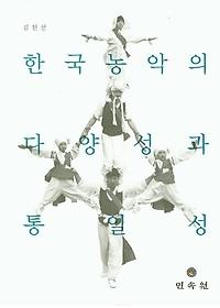한국 농악의 다양성과 통일성