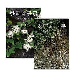 한국의 나무 + 한국의 들꽃 2권 SET