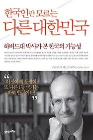 한국인만 모르는 다른 대한민국