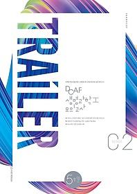 """<font title=""""2021 DCAF 생명과학1 TRAILER 모의고사 Series 2 (2020)"""">2021 DCAF 생명과학1 TRAILER 모의고사 Ser...</font>"""