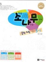 """<font title=""""소망을 나르는 무지개 중학 과학 3-1 (2009)"""">소망을 나르는 무지개 중학 과학 3-1 (2009...</font>"""