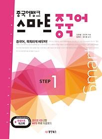 중국어뱅크 스마트 중국어 STEP 1