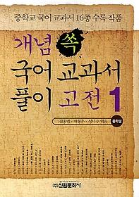 개념 쏙 국어 교과서 풀이 - 고전 1