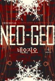 네오지오 NEO-GEO 4
