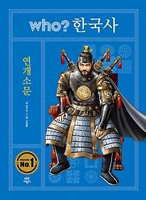 who? 한국사 연개소문
