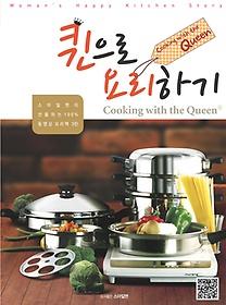 퀸으로 요리하기 Cooking with the Queen