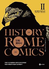 만화 로마사 .2 ,왕의 몰락과 민중의 승리 :기원전 509년~기원전 264년 =History of Rome in comics