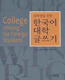 유학생을 위한 한국어 대학 글쓰기