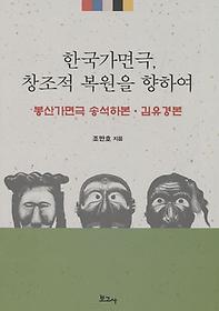 한국가면극 창조적 복원을 향하여