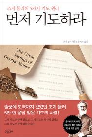 먼저 기도하라:조지뮬러의 5가지 기도원리 /조지 뮬러 지음