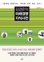 김경준의 미래경영 지식사전