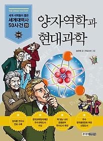 양자역학과 현대과학