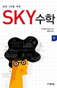SKY 수학 (상)