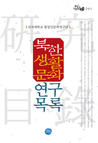북한생활문화 연구목록