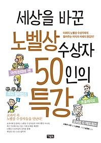 세상을 바꾼 노벨상 수상자 50인의 특강