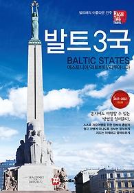 해시태그 발트3국 (2021-2022 최신판)