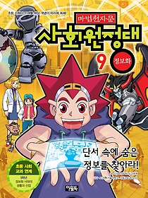 마법천자문 사회원정대 9 - 정보화