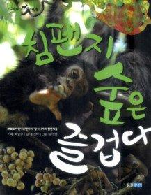 침팬지 숲은 즐겁다