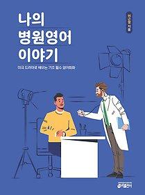 나의 병원영어 이야기 - 체험판