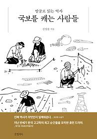 국보를 캐는 사람들 :발굴로 읽는 역사