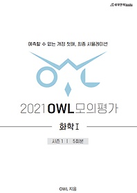 "<font title=""2021 OWL 모의평가 과학탐구영역 화학 1 시즌 1 (2020)"">2021 OWL 모의평가 과학탐구영역 화학 1 시...</font>"