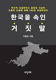 한국을 속인 거짓말