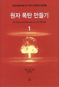 원자폭탄 만들기 1