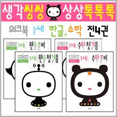생각씽씽 상상톡톡톡 워크북1세 4권 세트판매