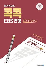 메가스터디 콕콕 EBS 변형 실전모의고사 영어영역 독해 (2020 수능대비 파이널 모의고사)