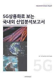 5G상용화로 보는 국내외 산업분석보고서