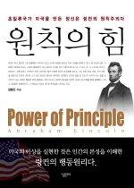 원칙의 힘