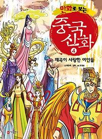 만화로 보는 중국신화 4 - 제곡이 사랑한 여인들