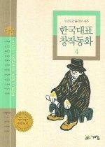 두고두고 읽고 싶은 한국대표 창작동화 4