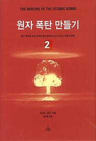 원자폭탄 만들기 2