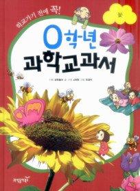0학년 과학교과서 - 꽃