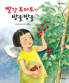 빨간 토마토가 방울방울